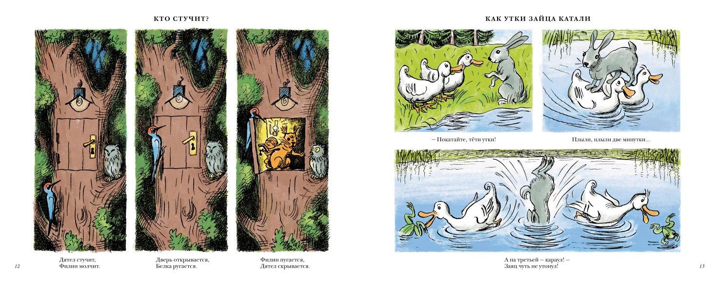 картинки по сюжетам радлова запросу жилетка