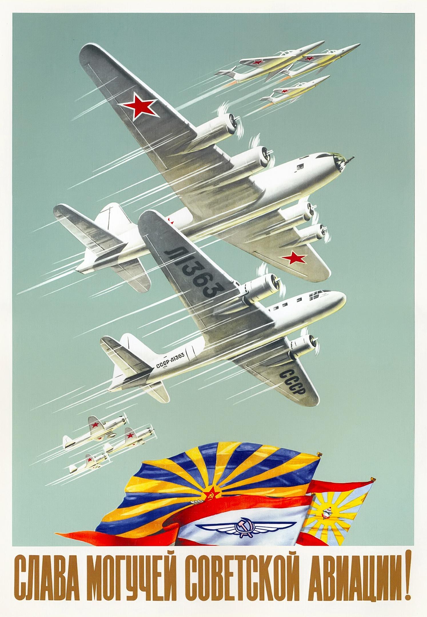 Открытка день воздушного флота ссср, открытки